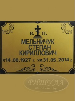 Табличка на крест трафаретная надпись